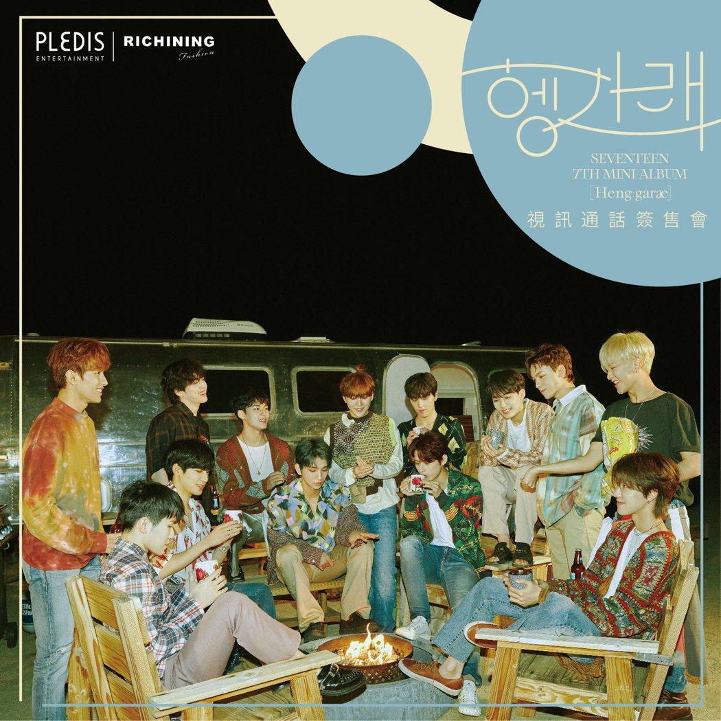 南韓男團SEVENTEEN將透過視訊方式與台灣克拉(粉絲暱稱)們線上重逢。圖/R...