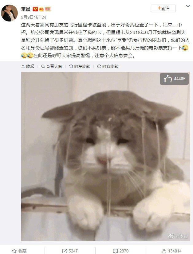 李晨驚覺自己航空帳號遭盜。圖/擷自微博