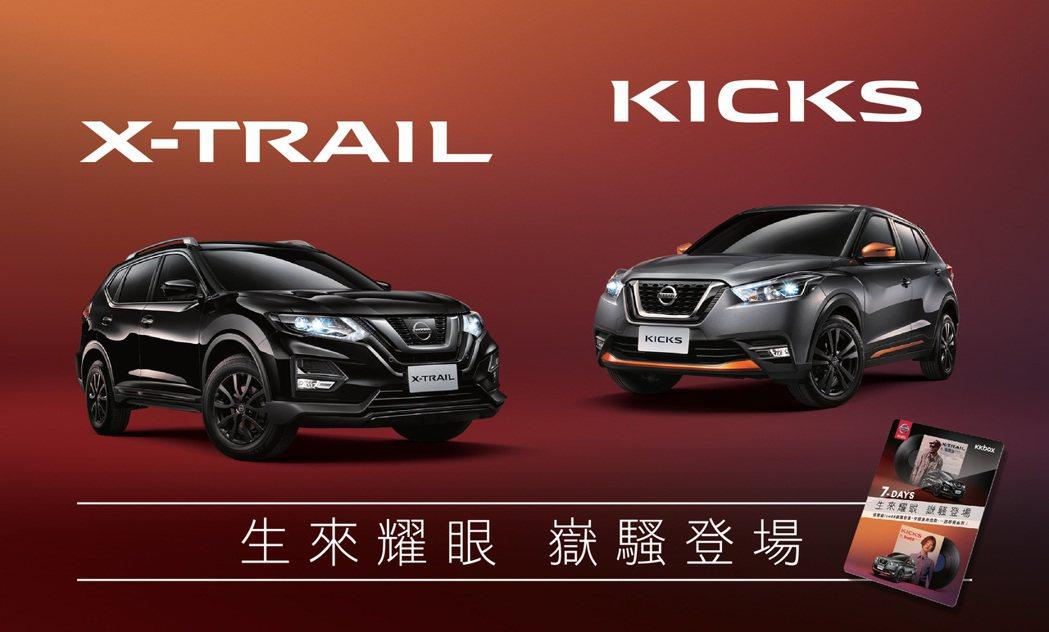 裕隆日產限量推出NISSAN X-TRAIL、KICKS「嶽騷特仕車」,升級JB...