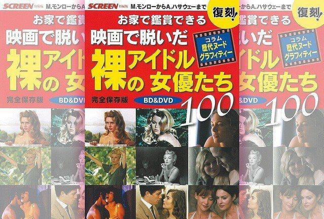 日本出版社發售女明星全裸特刊,遭到網友抨擊下架。圖擷取自 livedoo news