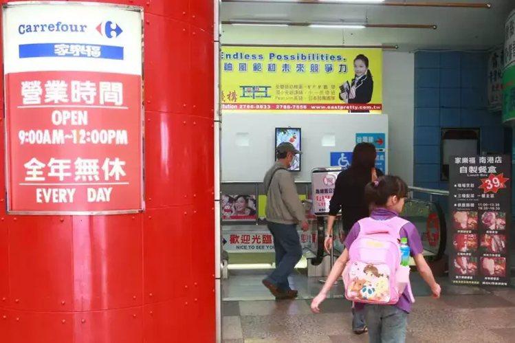 原本暫停營業的家樂福南港店,今證實「永久結束營業」。圖/聯合報系資料照