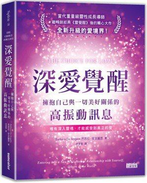 《深愛覺醒》 圖/三采文化提供