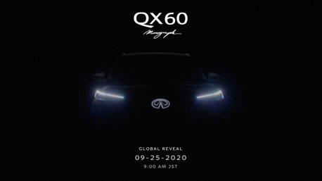 Infiniti將於9月25日發表全新QX60 Monograph原形概念車!