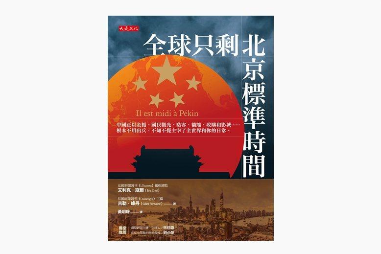 《全球只剩北京標準時間》書封。 圖/大是文化