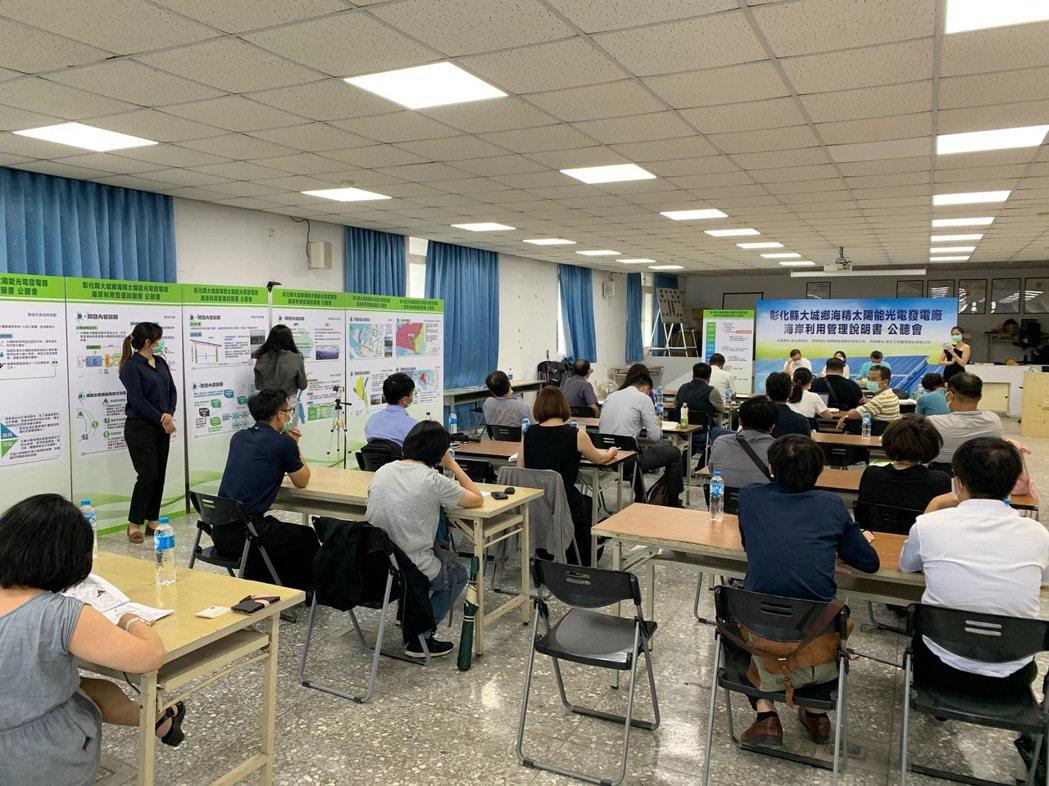 海精8月27日在彰化大城鄉公所舉辦公聽會,現場座無虚席。 業者/提供
