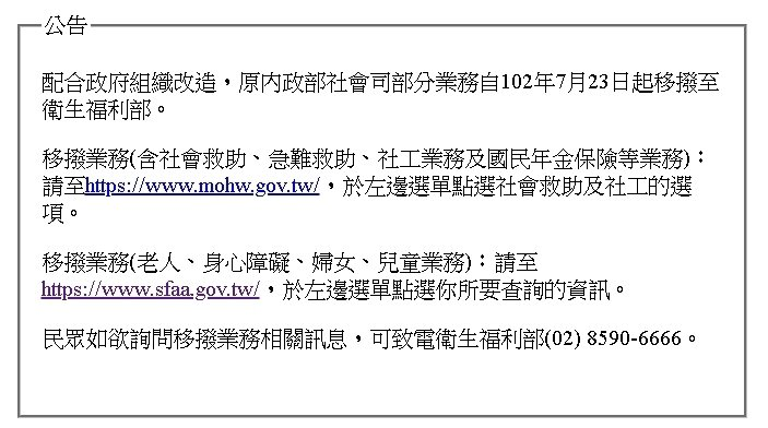 內政部公告原內政部社會司部分業務自102年7月23日起移撥至衛生福利部 翻攝自內政部網站