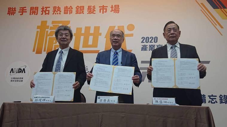 圖左起至右為台灣高齡產業創新發展協會林峻暉理事長、國衛院梁賡義院長、華人熟齡生活...