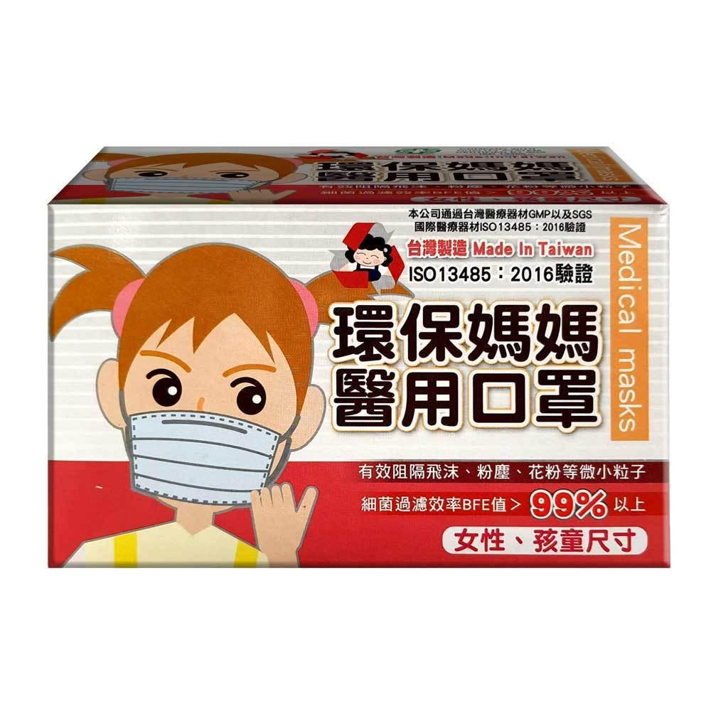 松果購物限量開賣環保媽媽兒童/幼幼款醫療口罩,50片售價751元、限量150盒,...