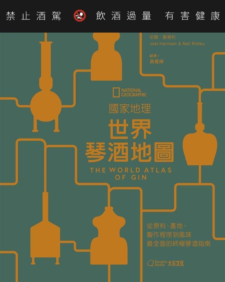 《國家地理:世界琴酒地圖:從原料、產地、製作程序到風味,最全面的終極琴酒指南》,...