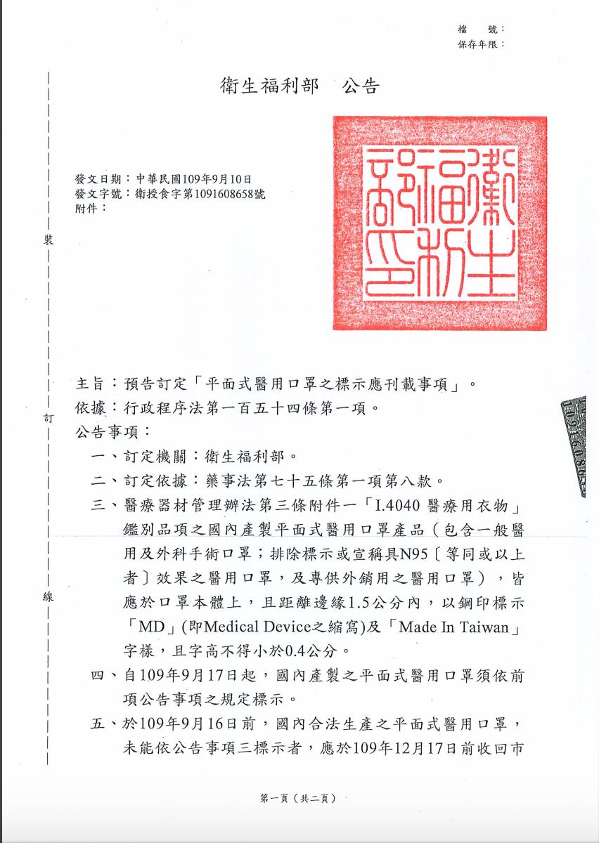 食藥署今發預告口罩需打鋼印。記者楊雅棠/翻攝自食藥署官網