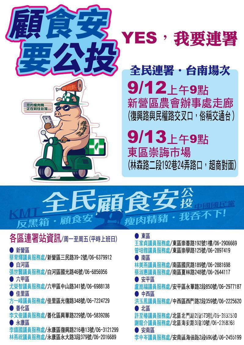 國民台南市黨部訂於12、13日街頭連署辦理「全民食安公投」。圖/擷取畫面