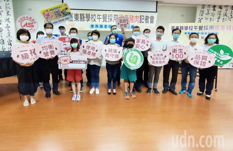 台東縣政府今天中午結合各界代表宣示學生午餐限用國產豬肉。記者羅紹平/攝影