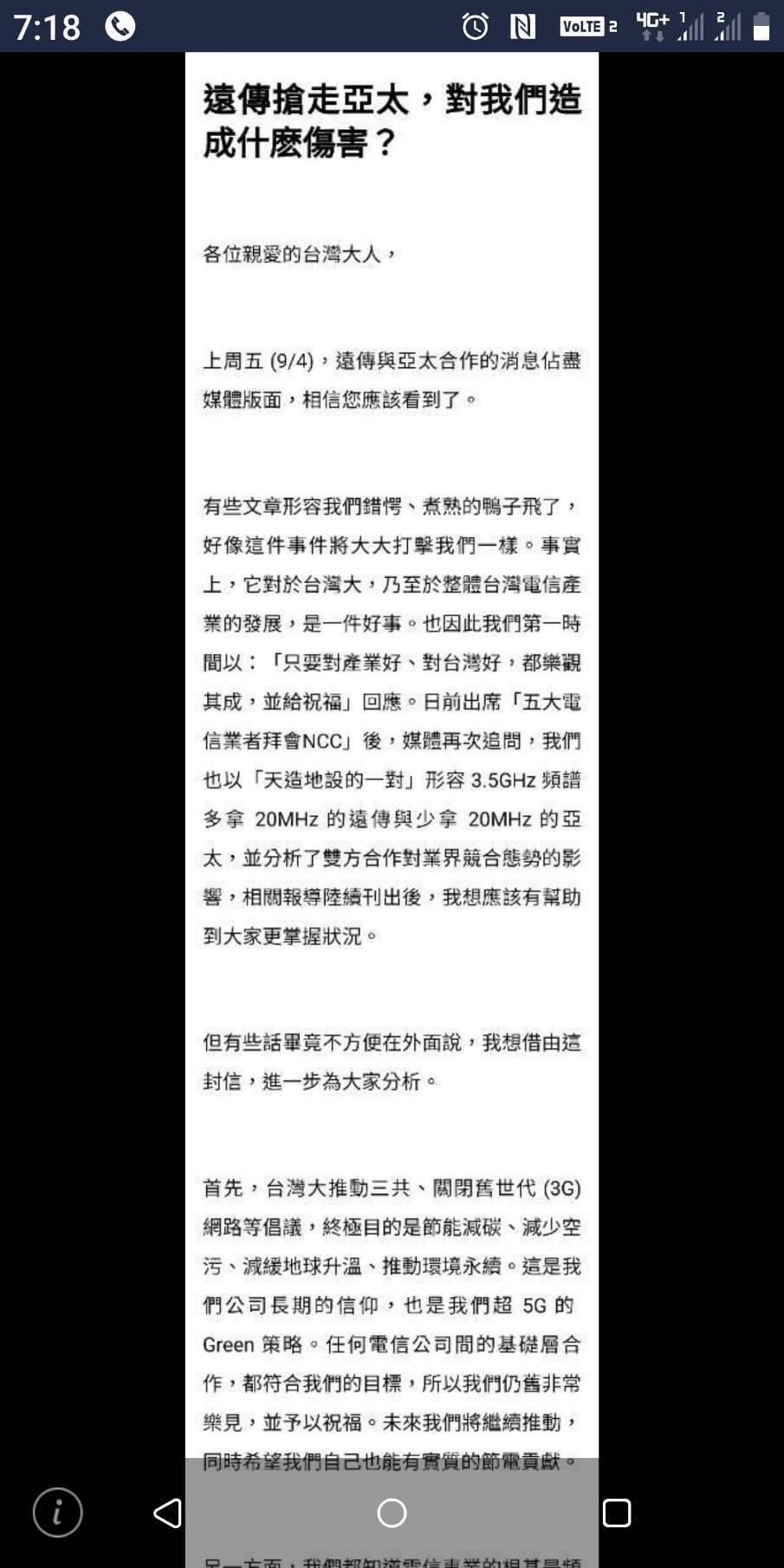 翻攝自台灣大哥大總經理林之晨給員工的一封信。