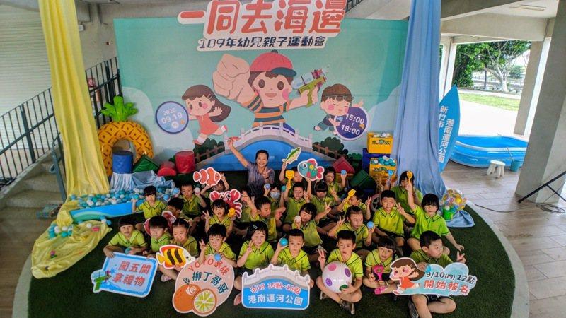 新竹市幼兒親子運動會19日在港南運河公園登場,以海洋為主題,規畫5大闖關活動,可體驗妞妞車、水槍射擊等。圖/新竹市政府提供