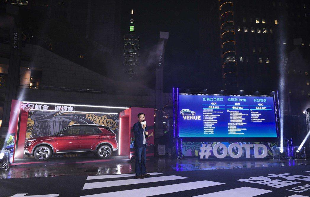 南陽實業徐伯達總經理於記者會上公布Hyundai The All-New VEN...