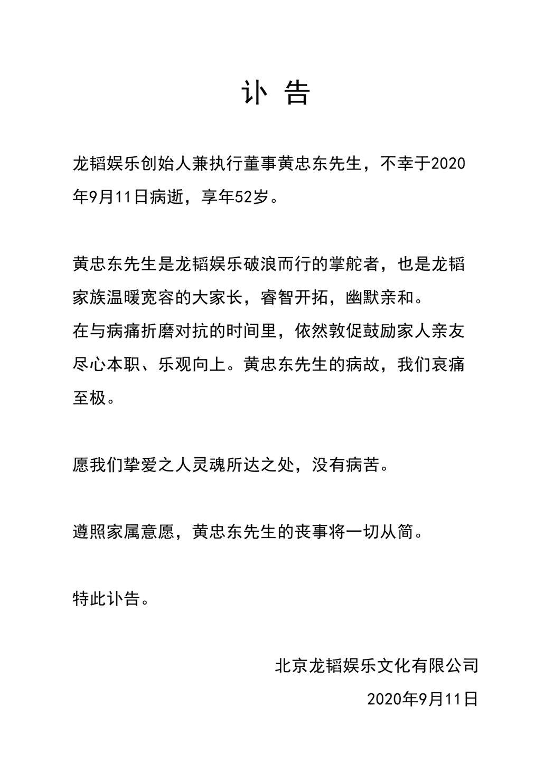 黃子韜父親病逝。圖/擷自微博