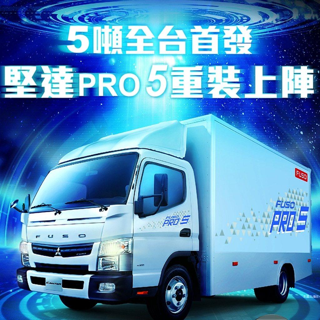 5噸貨車的駕駛條件、領牌資格以及停車等和現行3.5噸車型相同,完全比照小貨車來管...