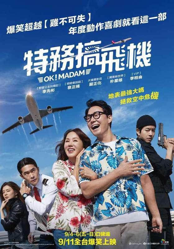 《特務搞飛機》中文海報,9月11日上映