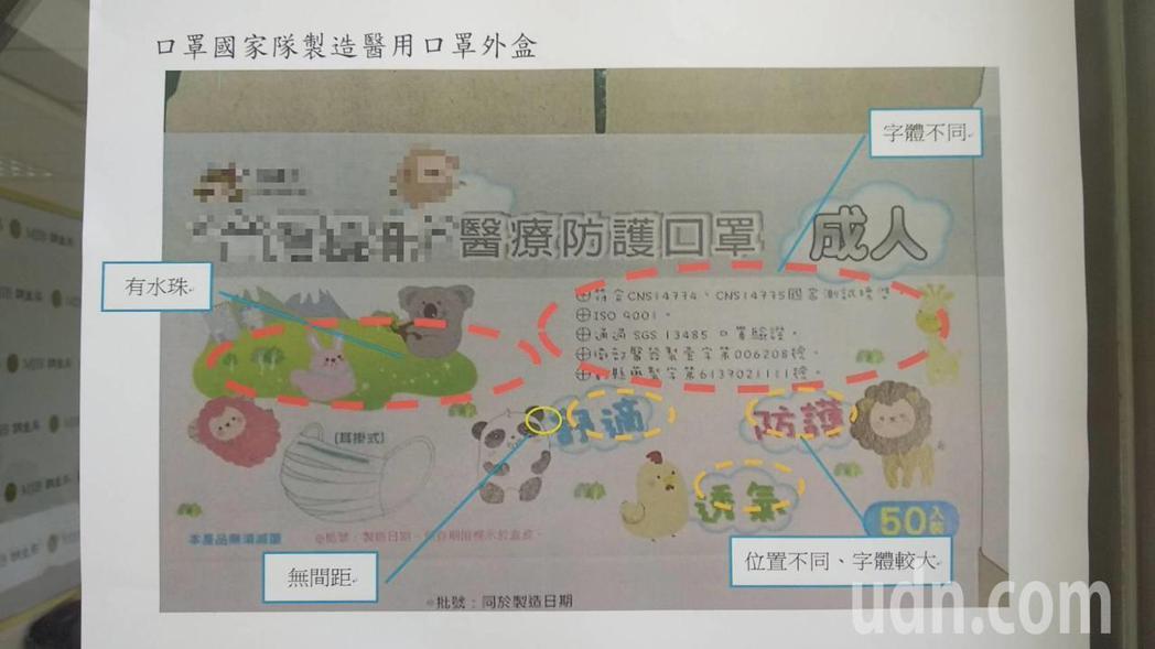 仿冒國家隊「台灣優紙」有35萬片口罩流入市面,調查官教民眾如何識別真偽,指出口罩...