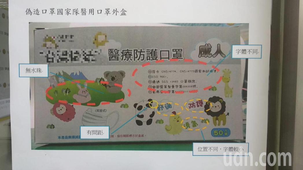 仿冒國家隊「台灣優紙」有35萬片口罩流入市面,調查官教民眾如何識別真偽,指出偽造...