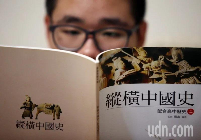 108課綱上路,國二歷史從中國史改為東亞史,有教師批評三國史、武則天等內容都被刪除或簡化。本報資料照片