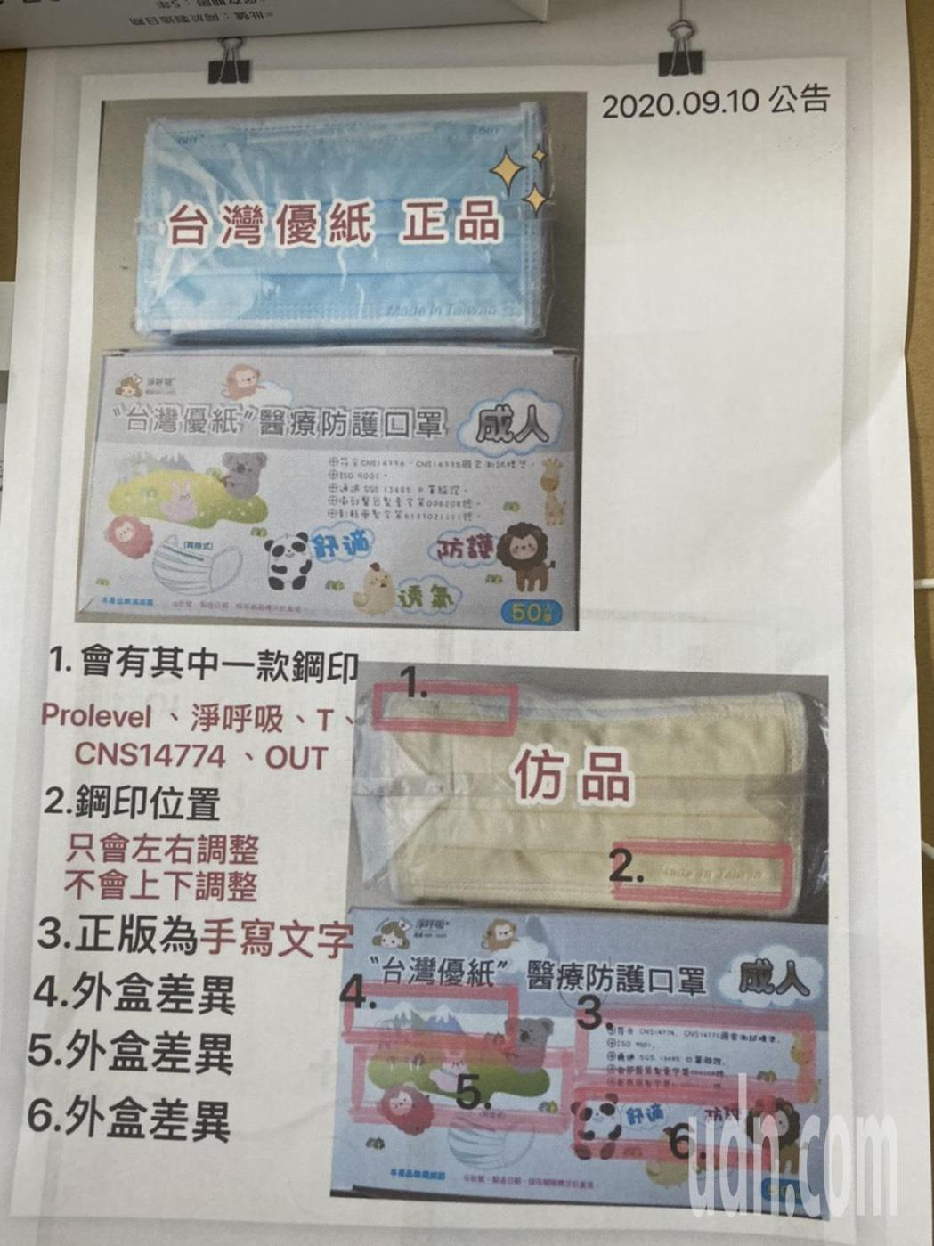 位在彰濱工業區的台灣優紙企業有限公司,是國家口罩隊一員,日產100片口罩,卻遭不...