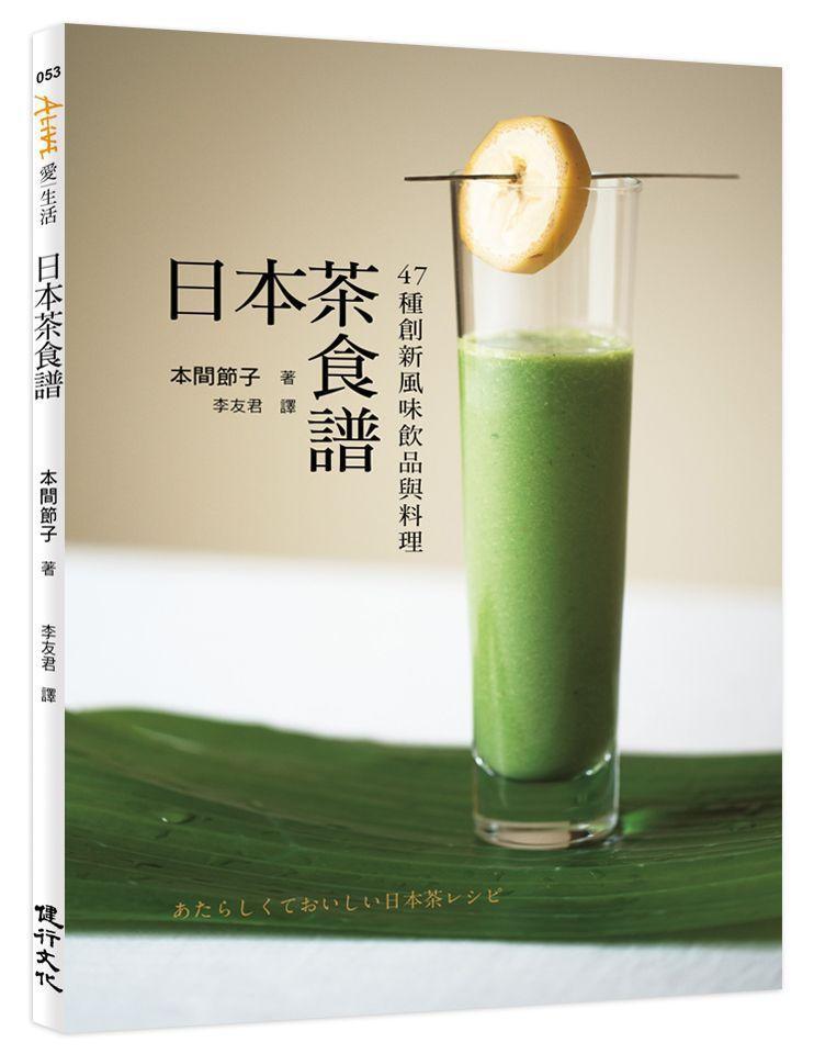 書名/《日本茶食譜:47種創新風味飲品與料理》、作者/本間節子、譯者/李友君、圖...