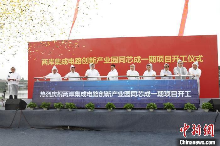 大陸首座兩岸積體電路創新產業園今(11)日舉行開工儀式。圖:中新網