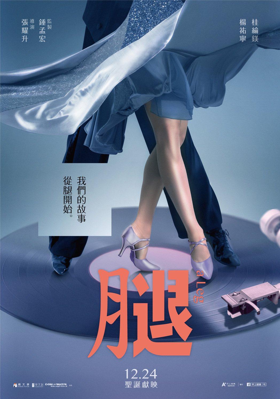 「腿」首张海报仅秀出杨佑宁、桂纶镁的腿。 图/甲上提供