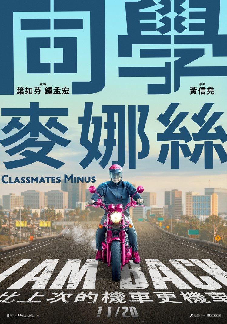 「大佛普拉斯」導演黃信堯新片「同學麥娜絲」,將講述中年男子的困境。圖/甲上提供