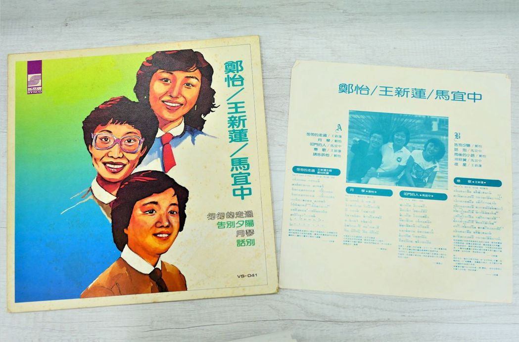 1981年鄭怡(上至下)、王新蓮和馬宜中曾發行三人同名專輯。圖/開麗提供