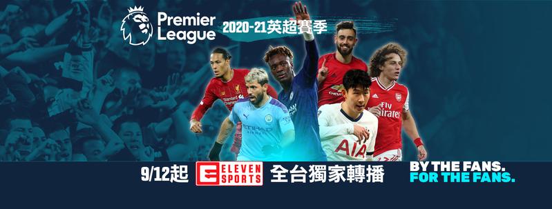 2020-21英格蘭超級足球聯賽在12日晚間陸續開踢,由ELEVEN體育家族全台獨家轉播。圖/ELEVEN體育家族提