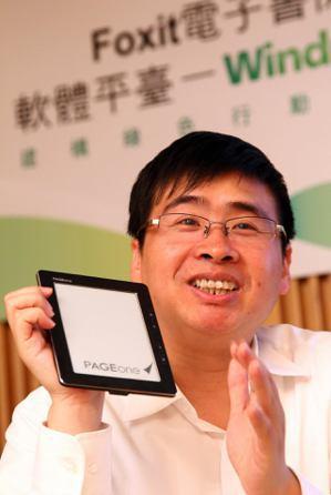 福昕軟件創辦人、董事長熊雨前。(本報系資料庫)