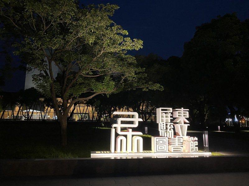 睽違兩年重新開館屏東縣立總圖書館,被喻為「森林中的圖書館」,開館兩周湧入超過8萬人次。記者劉星君/攝影