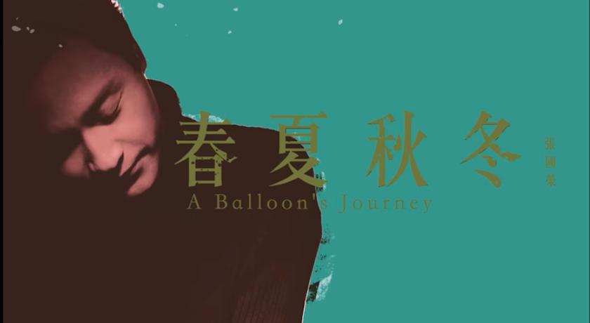 張國榮所屬環球唱片釋出未曝光的「春夏秋冬」錄音,並搭配MV。圖/摘自YouTub