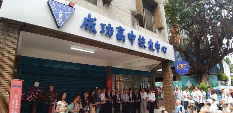成功高中校友中心今天由校友會理事長陳盛沺主持揭幕。記者高凌雲/攝影