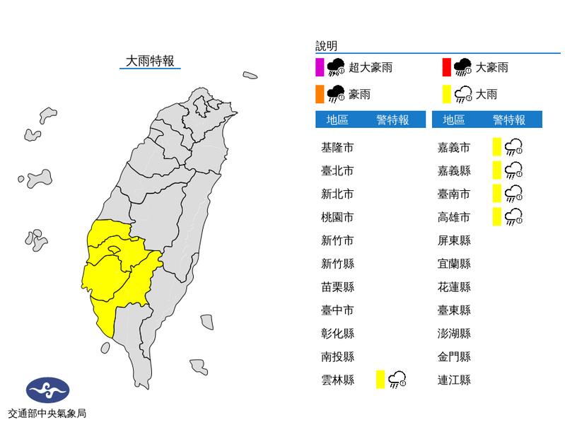 中央氣象局發布5縣市大雨特報,鋒面通過影響,易有短時強降雨,今天地區有局部大雨發生的機率,注意雷擊及強陣風。圖/取自氣象局網站