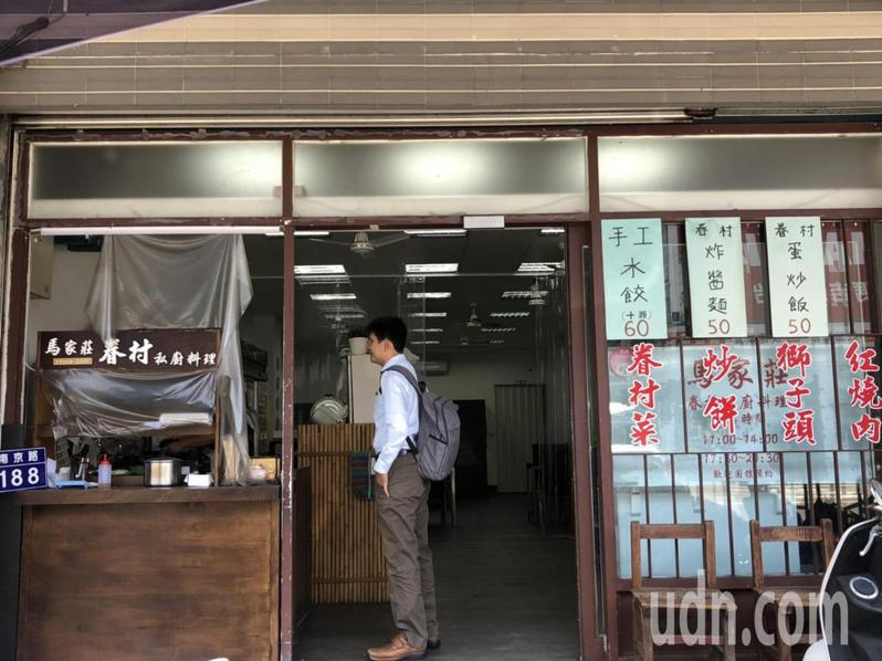 馬家莊眷村私廚料理餐廳,外表樸實低調,沒有醒目的招牌,但總有老饕找上門。記者唐秀麗/攝影