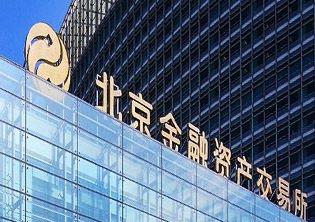 大陸官方對亂象頻傳的金融資產交易所展開雷霆整頓,圖為北京金融資產交易所。 (網路照片)