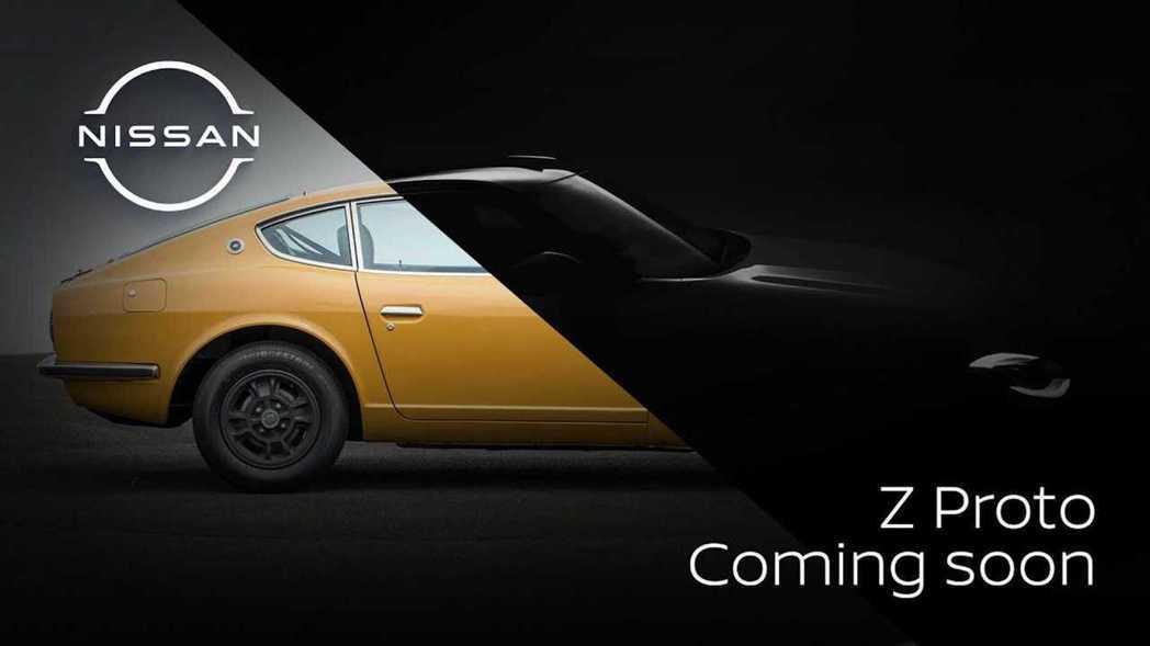 Nissan Z Proto即將登場。 摘自Nissan