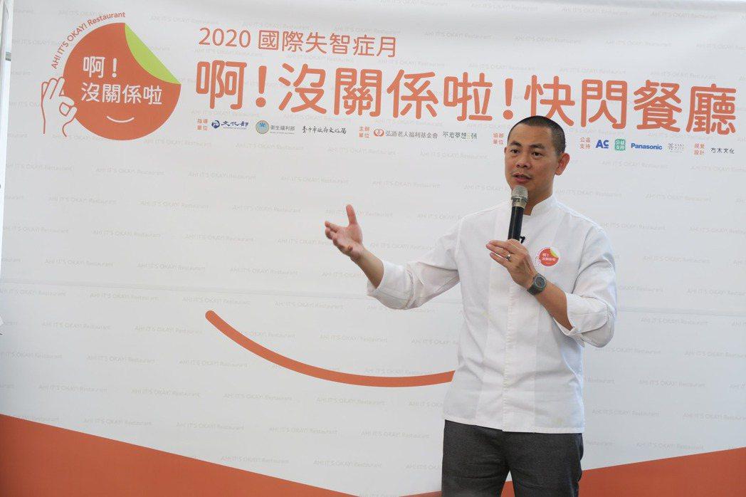 國際名廚江振誠。 弘道老人福利基金會/提供。