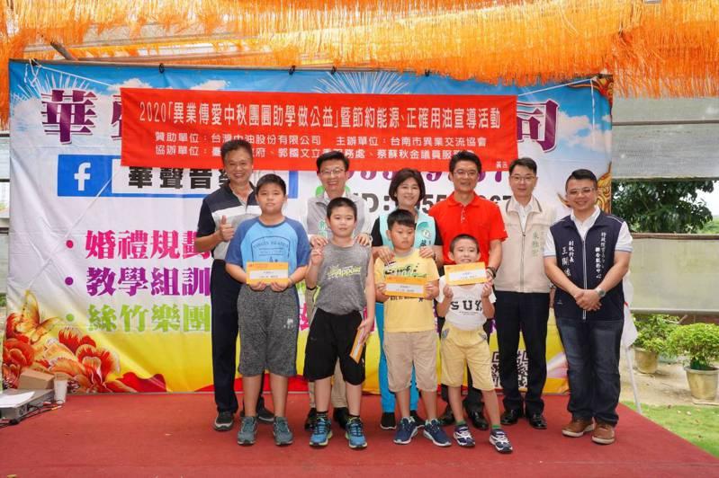秋節近,台南市異業交流協會頒發助學金做公益。圖/主辦單位提供