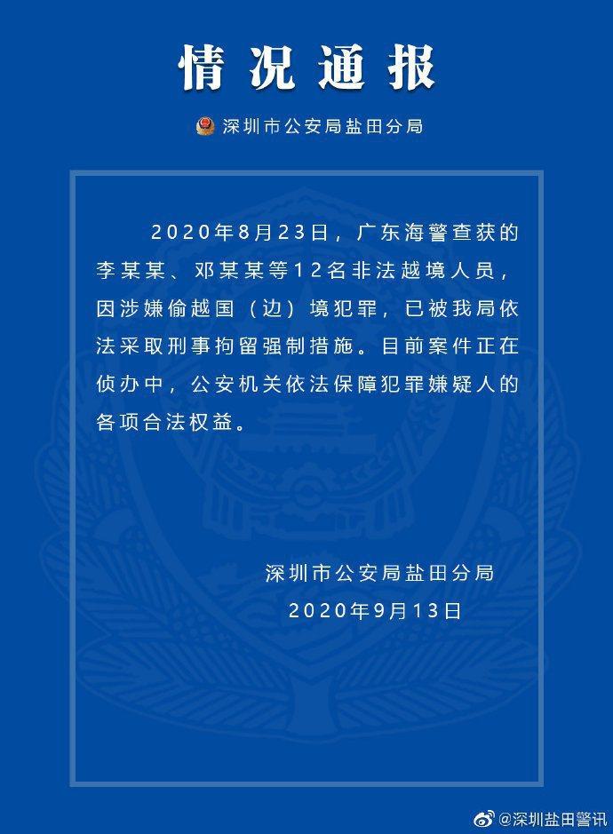 深圳警方通報:廣東海警查獲12名非法越境人員已被刑拘。取自澎湃新聞