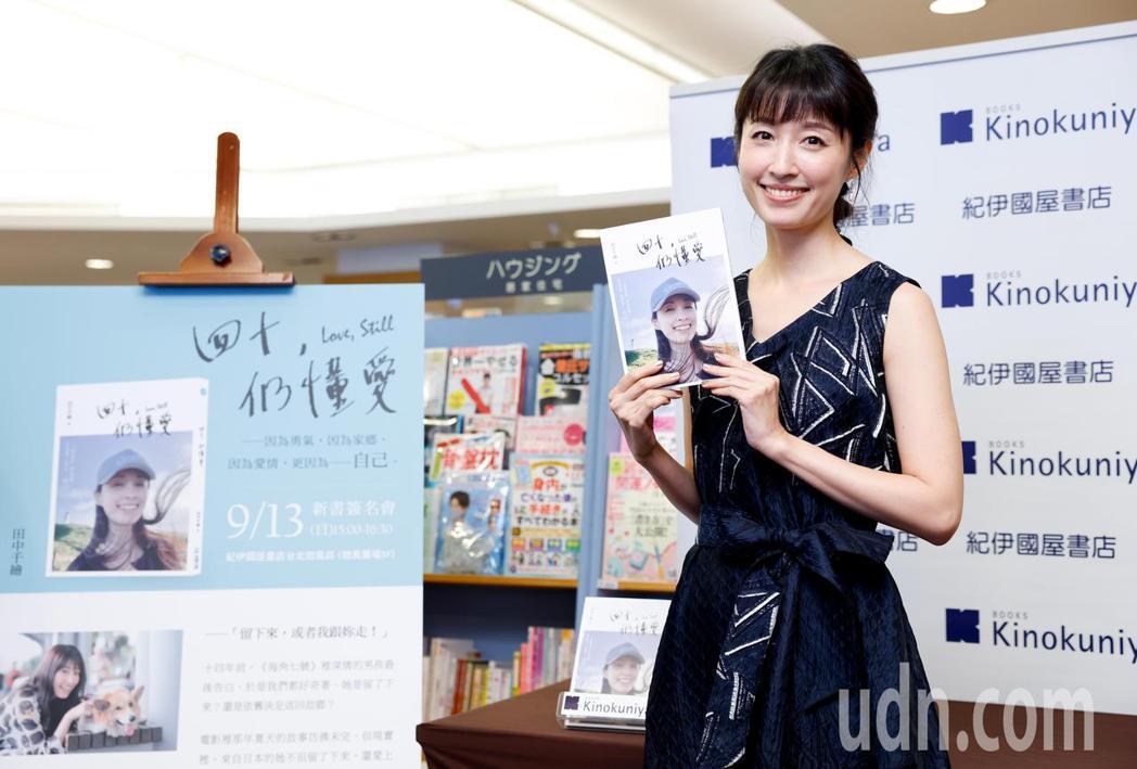田中千繪今天在微風廣場舉辦個人首本中文自傳散文集《四十,仍懂愛》新書簽名分享會。...