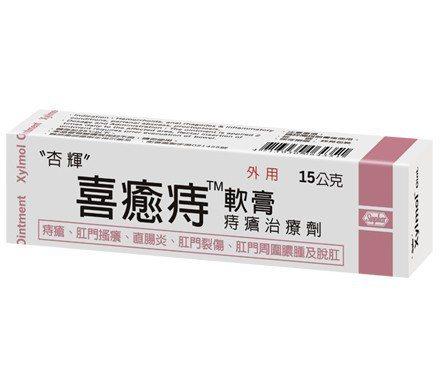 放一年後療效不到9成,杏輝六藥品遭下架,包括「杏輝喜癒痔軟膏」共64批。圖/取自...
