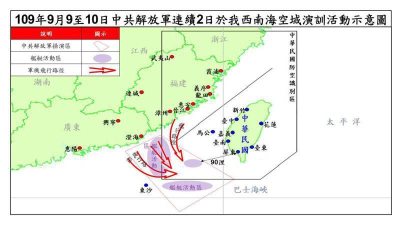 國防部日前公布共軍在我西南空海域操演範圍。圖/國防部