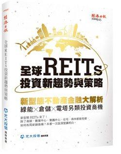《全球REITs投資新趨勢與策略》書封。經濟日報/出版