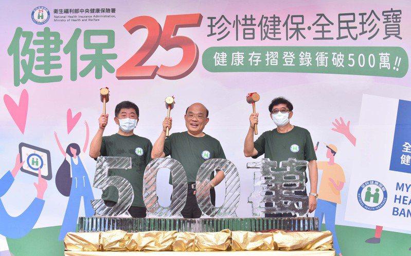 行政院長蘇貞昌(中)、衛生福利部長陳時中(左)、衛生福利部全民健保署長李伯璋(右)今早出席全民健康保險25周年活動。圖/健保署提供