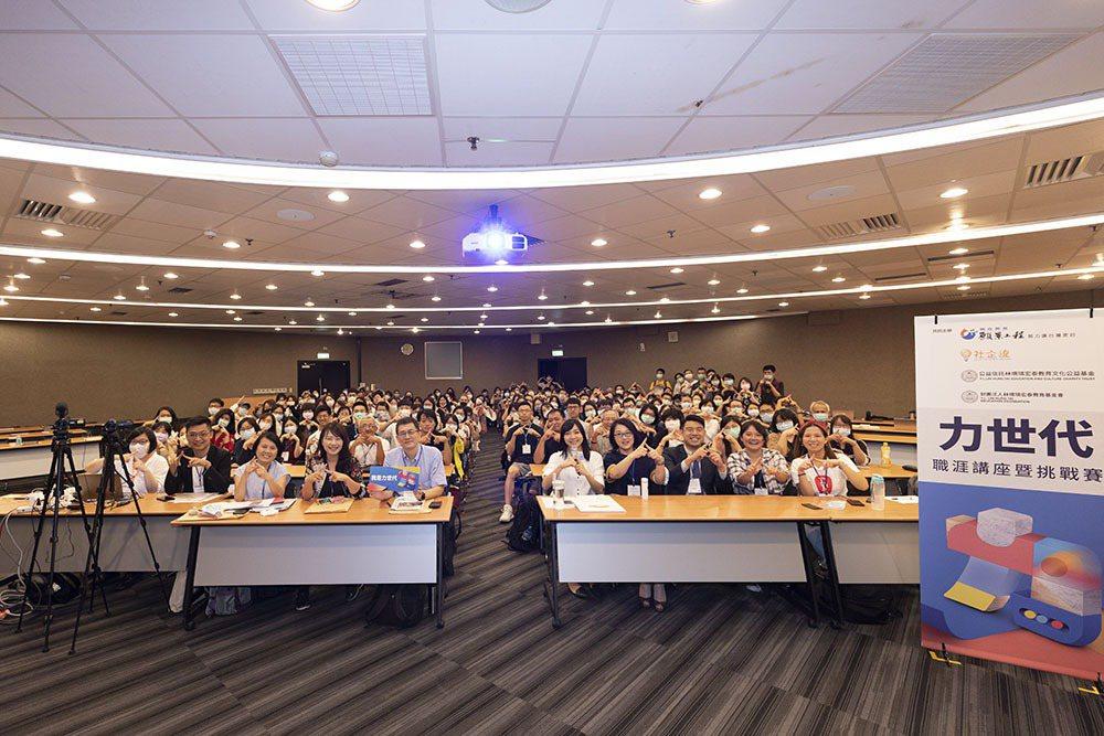 「力世代職涯講座」昨舉行台北場,為青年找出職涯新方向。圖/社企流提供