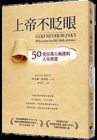 上帝不眨眼:50堂百萬人瘋傳的人生智慧 圖/大田出版 提供